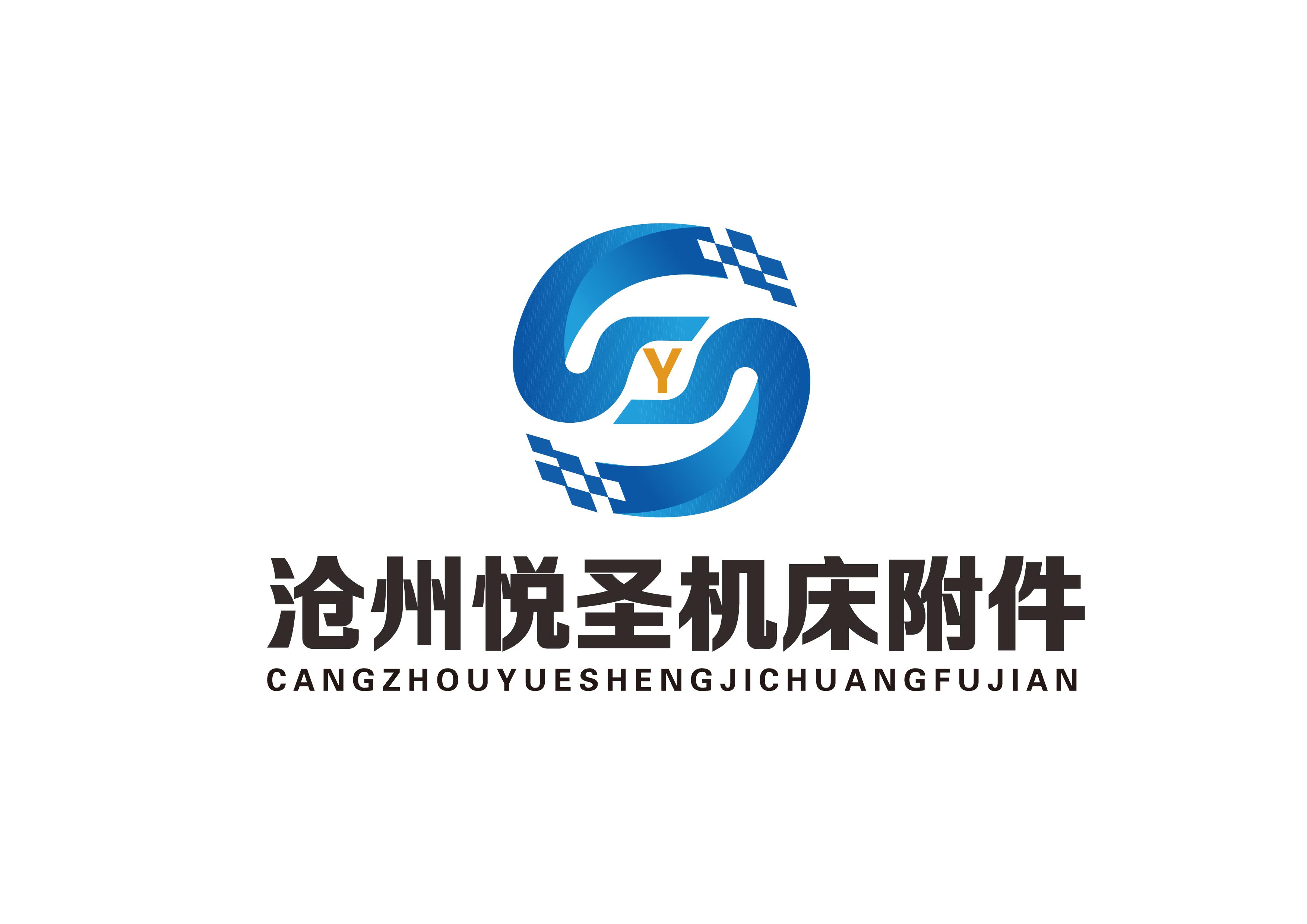 沧州悦圣机床附件有限公司