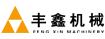 丰鑫机械/FENG XIN MACHINERY