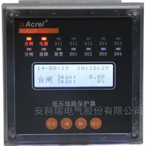 智能低压保护器 带5路开关量 4路继电器