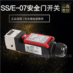 SS/E-07机械安全门开关