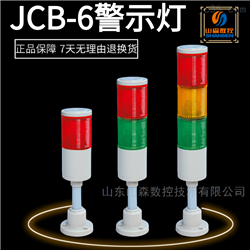 JCB-6数控机床报警灯