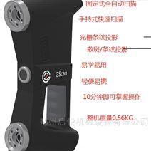 智能GSscan全彩手持式3D扫描仪