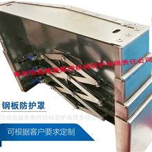 卧式加工中心钢板防护罩XYZ轴不锈钢护板