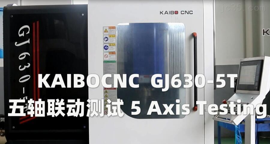 KAIBOCNC 5軸聯動測試加工