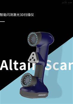 智能闪测激光 3D 扫描仪