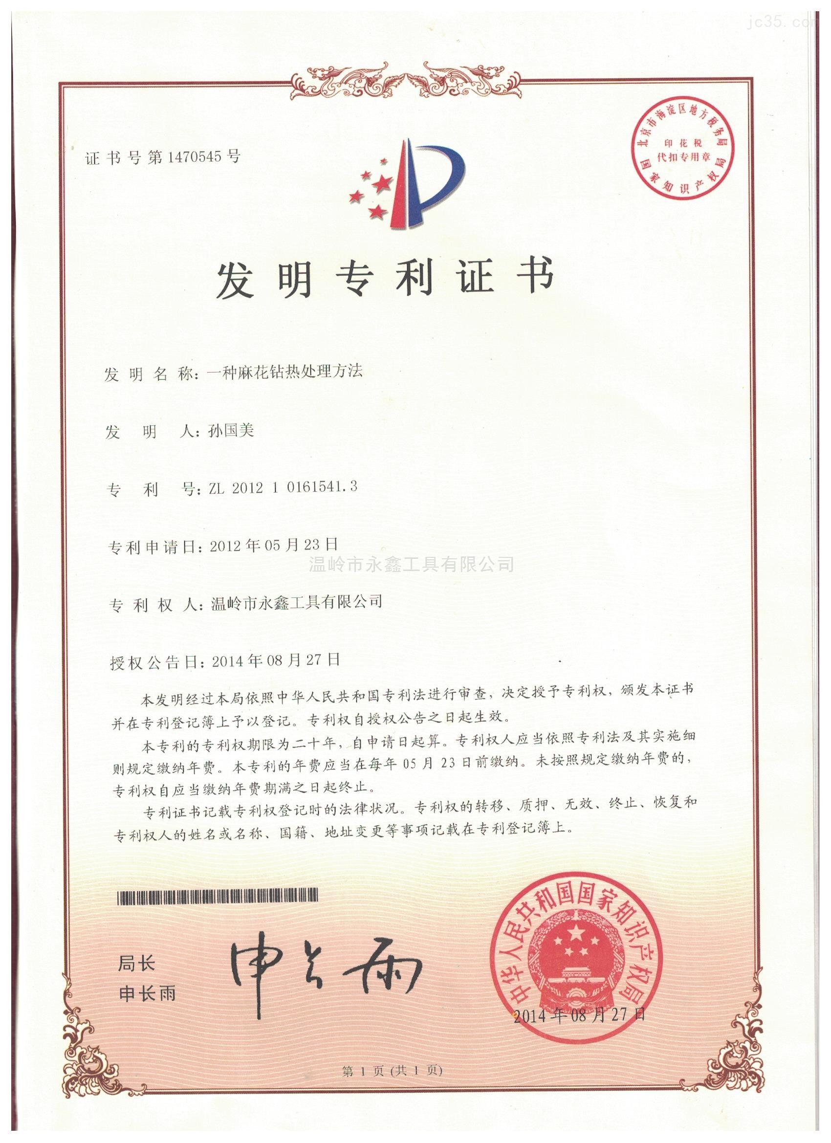实用新型专利证书-一种麻花钻热处理方法