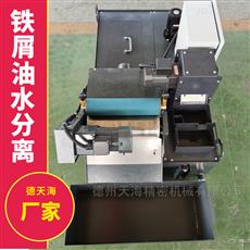 定做机械设备钢带油水分离器