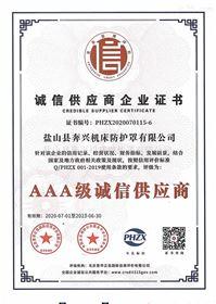 诚信供应商企业证书