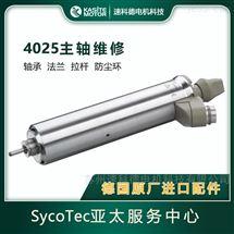 德国SycoTec/Kavo4025|4033系列主轴维修