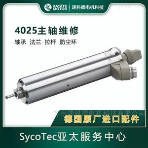 德国SycoTec/Kavo4025 4033系列主轴维修
