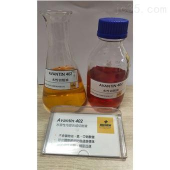 BECHEM Avantin 402水溶性冷却合成切削液