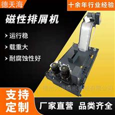 按需定制厂家供货磁性板式排屑机