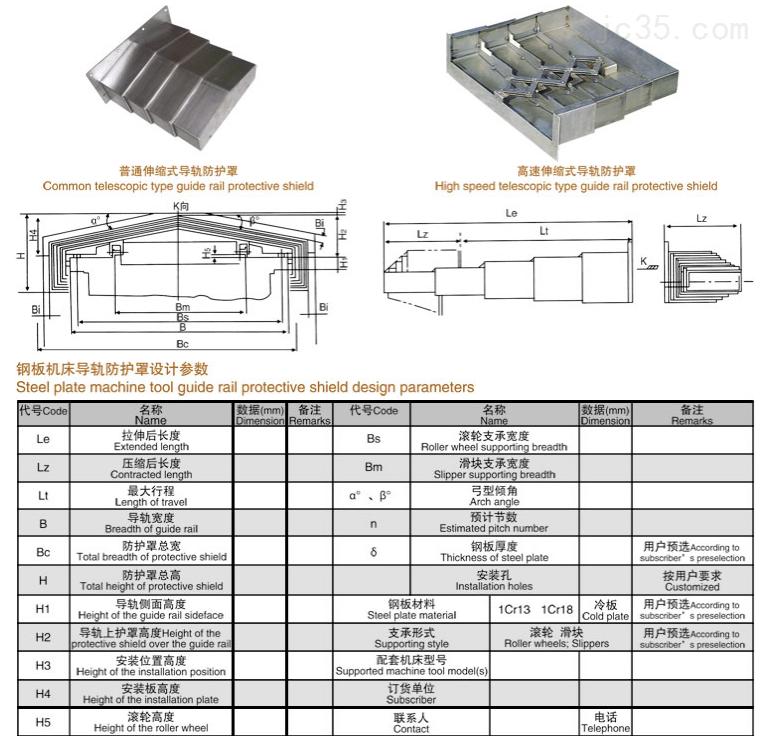 钢板防护罩 (4).png