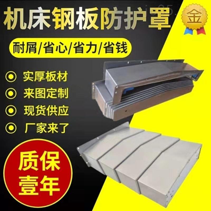 数控机床伸缩式不锈钢板防护罩