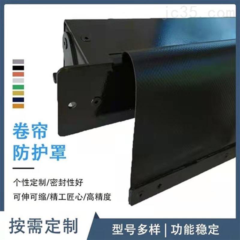 数控机床卷帘式防护罩