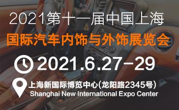 CIAIE 2021第十一屆上海國際汽車內飾與外飾展覽會