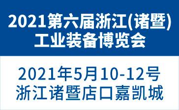 2021第六屆浙江(諸暨)工業裝備博覽