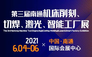 2021第三屆南通國際機床及智能工業裝備博覽會