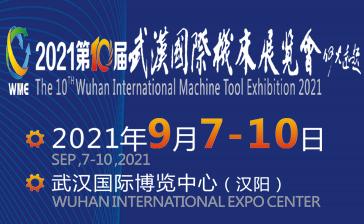 2021第十屆武漢國際機床展覽會