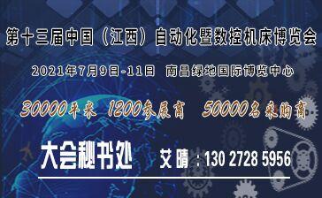 第十三屆中國(江西)自動化暨機床博覽會