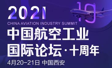 2021中國航空工業國際論壇