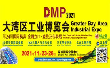 2021DMP大灣區工業博覽會