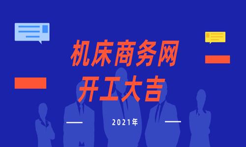 牛年行大運,2021機床商務網開工大吉!