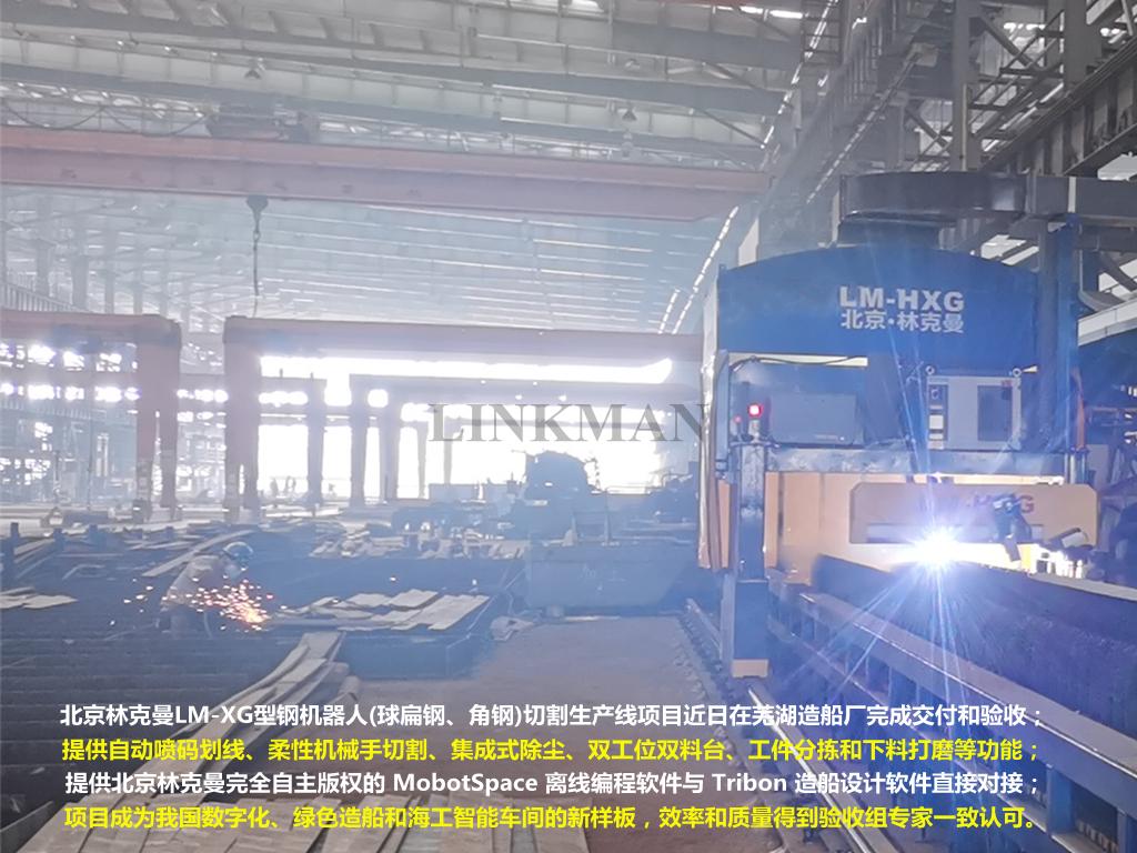 牛氣沖天~蕪湖船廠型鋼機器人切割生產線交付