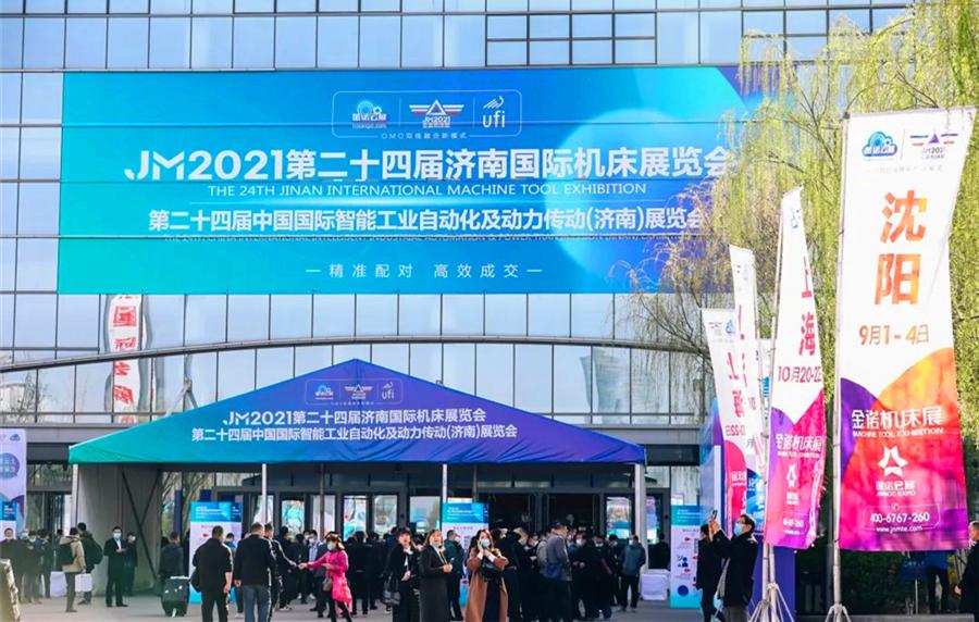 第24屆濟南國際機床展覽會圓滿閉幕