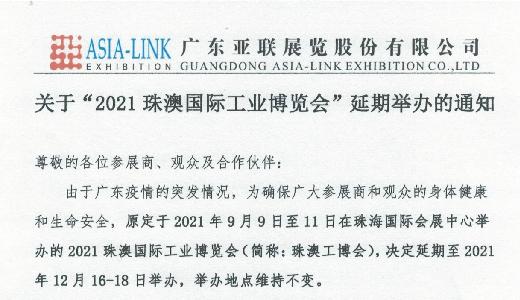 2021珠澳国际工业博览会延期举行