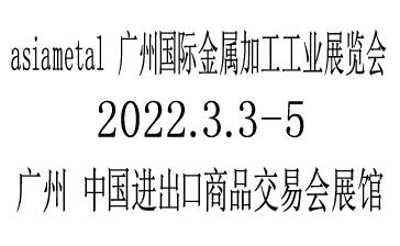 �q�州国际金属加工工业展览�?Asiametal)