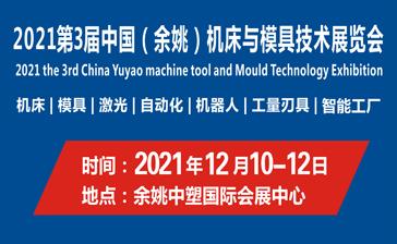 2021�W?届中国(余姚�Q�机床与模具加工技术展览会