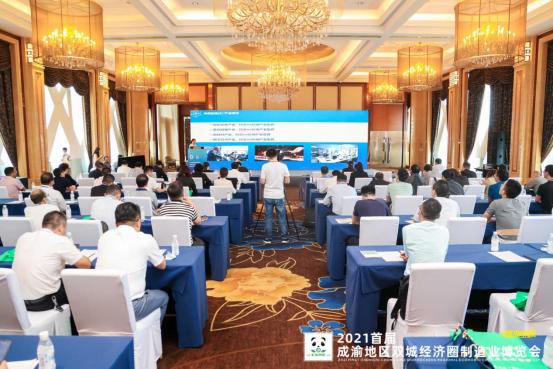 2021年首屆成渝雙城經濟圈先進汽車制造工程及技術展覽會暨新能源及智能網聯汽車產業高峰論壇圓滿召開