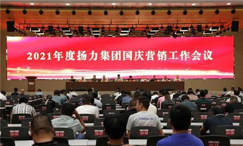 揚力集團召開國慶營銷工作會議