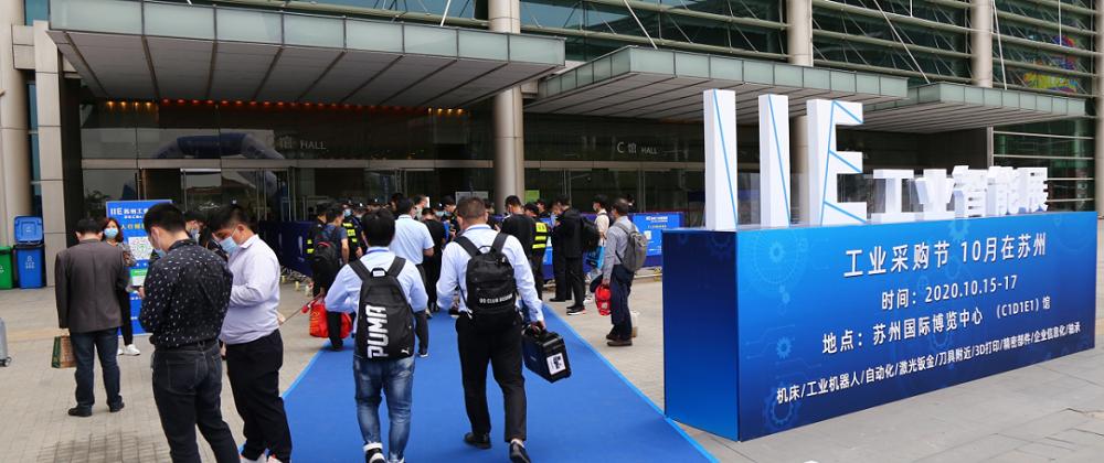 IIE2020蘇州工業智能展開幕盛況