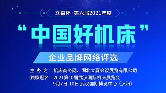 立嘉杯·第六届2021年度'中国好机床'企业品牌网络评选即将开启投票,快参与吧!