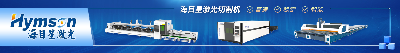 海目星(江門)激光智能裝備有限公司
