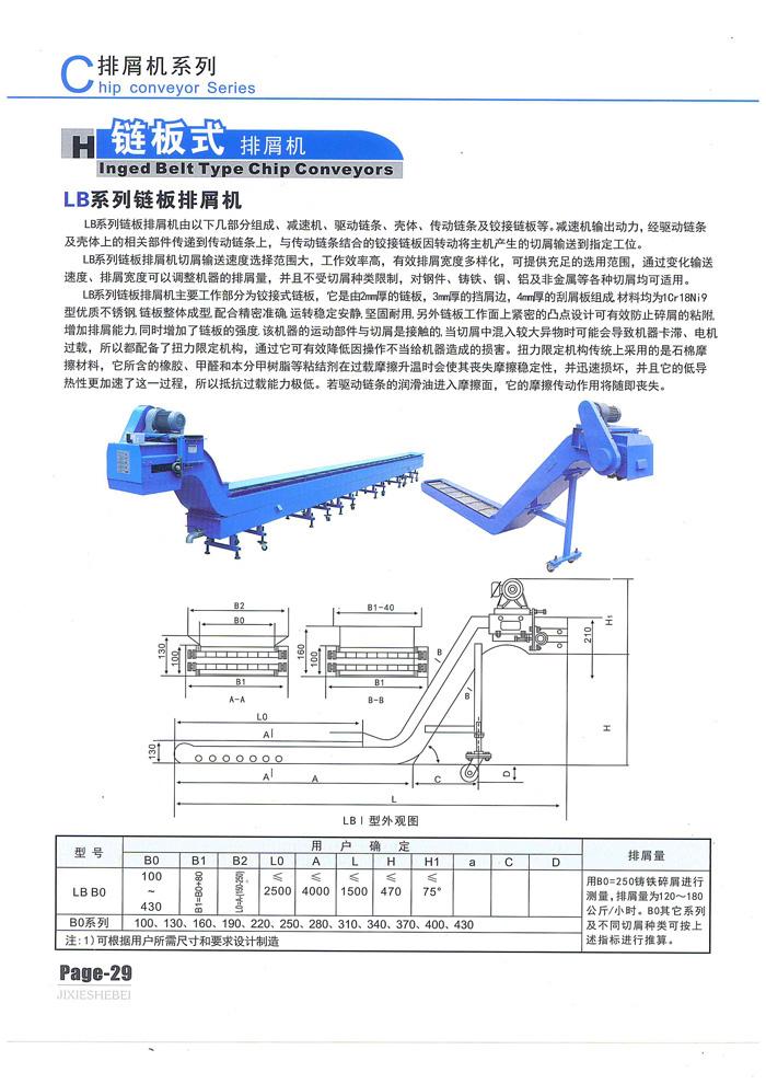 链板排屑机 (44).jpg