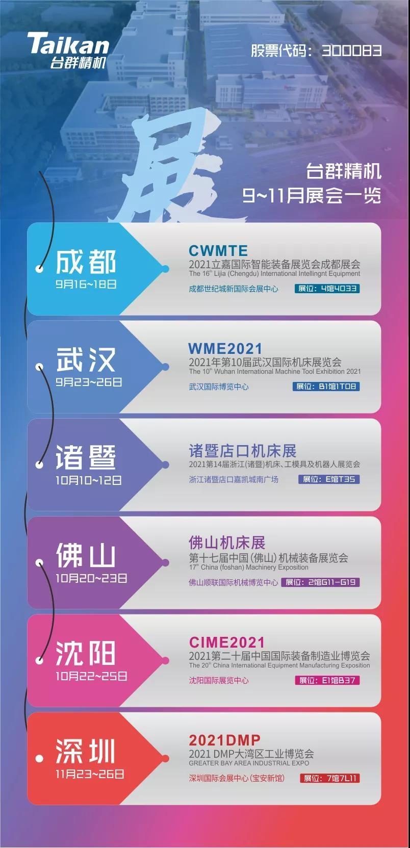 展會資訊|臺群精機9-11月展會一覽